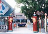 庄内幼稚園