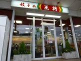 餃子の王将 箕面店