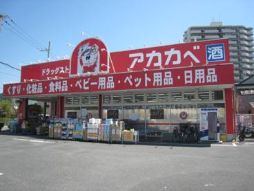 アカカベ守口店の画像1