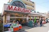 MARUSHO若松町店