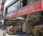 ニュードラッグ若松町店