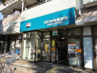 川口幸町郵便局の画像1