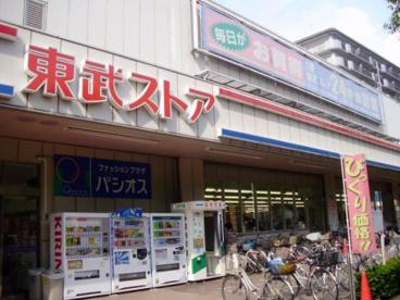 東武ストア前野町店の画像1