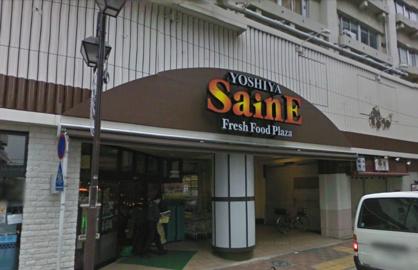 スーパーマーケット三徳ときわ台店の画像1