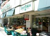 スーパーマーケット三徳西早稲田店