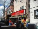 ポプラ面影橋店