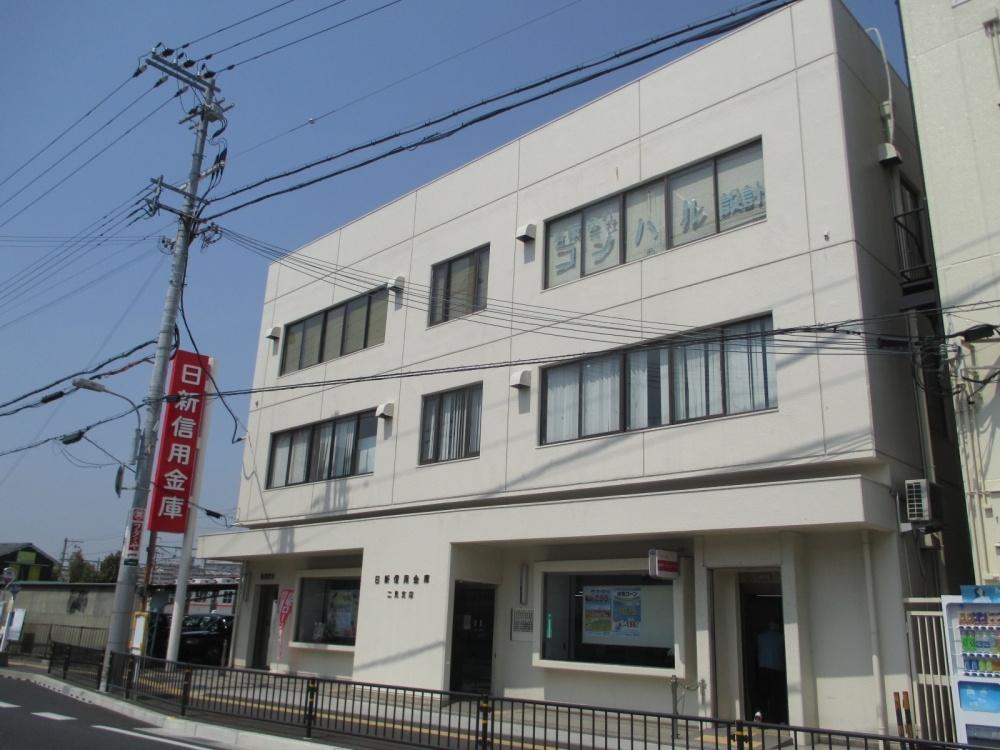 日新信用金庫 二見支店の画像