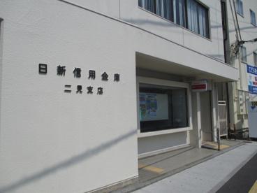 日新信用金庫 二見支店の画像2
