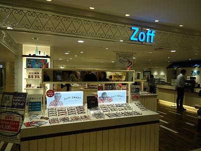 Zoff横浜モアーズ店の画像