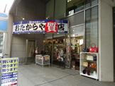 おたからや質店横浜本店