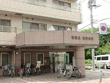 医療法人社団慈誠会慈誠会前野病院の画像1