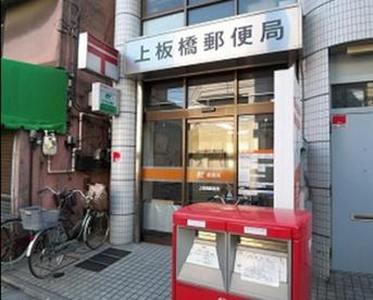 上板橋郵便局の画像1