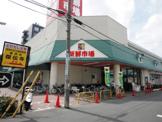 新鮮市場東本郷店