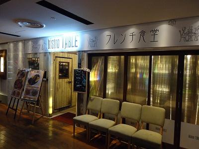 bistoro TABELE横浜モアーズ店の画像