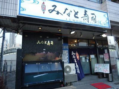 みなと寿司横浜総本店の画像