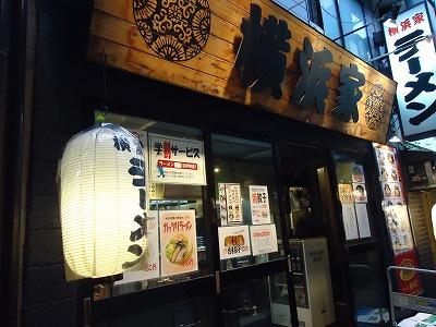 横浜家西口店の画像