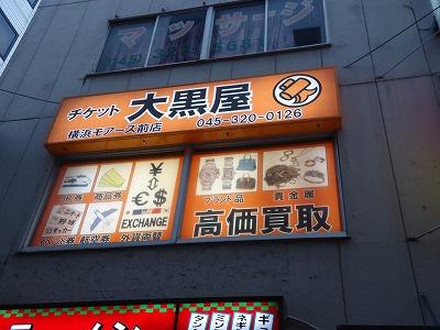 大黒屋横浜モアーズ前店の画像