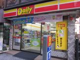 デイリーヤマザキ駒込駅東口店