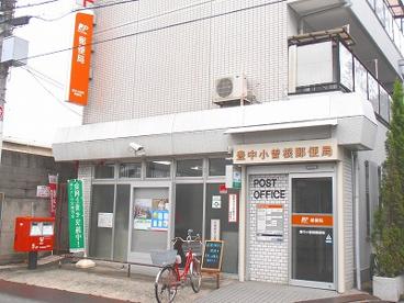 豊中小曽根郵便局の画像1