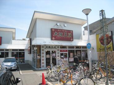 大阪王将大日店の画像1