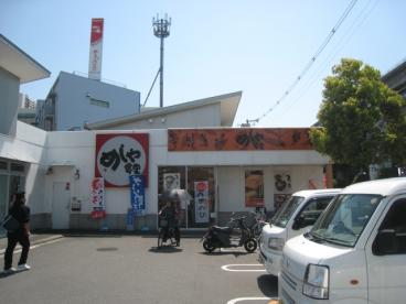 めしや食堂大日店の画像1