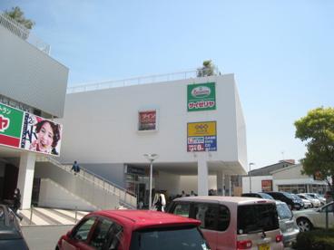 ダイソー大日店の画像1