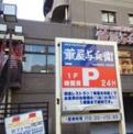 華屋与兵衛高田馬場店