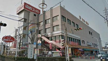 関西スーパー下坂部店の画像1