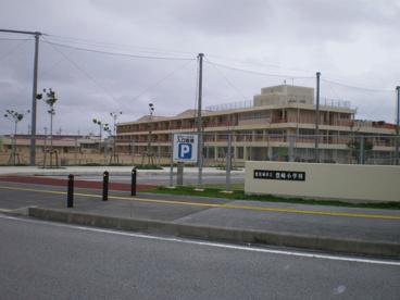 豊見城市立豊崎小学校の画像1
