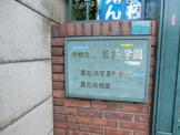 草苑幼稚園