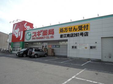 スギ薬局 若江南店の画像1