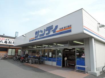 サンディ 若江東町店の画像1