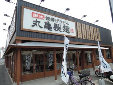 丸亀製麺 若江東店の画像1