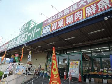 業務スーパー 玉串店の画像1