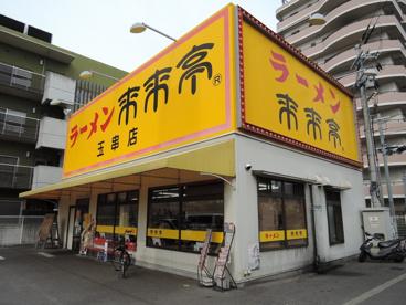 来来亭 玉串店の画像1