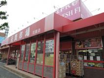 元気市場 花園店