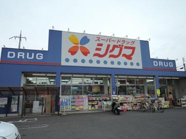スーパードラッグシグマ 花園店の画像1