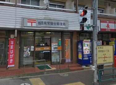 板橋南常盤台郵便局の画像1