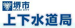 堺市 水道局の画像