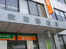 吹田郵便局