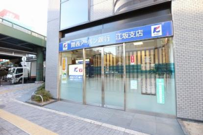 関西アーバン銀行江坂支店の画像1