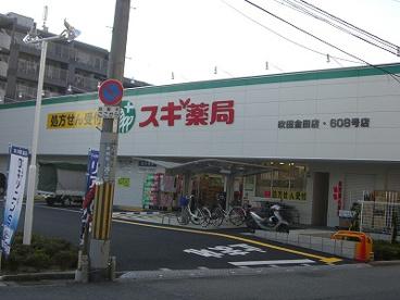 スギ薬局 吹田金田店の画像1