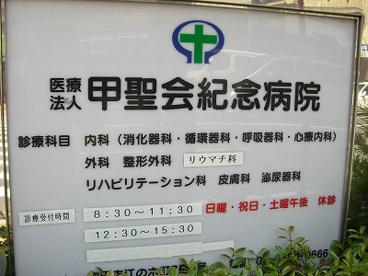 甲聖会記念病院の画像1
