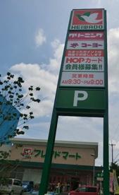 フレンドマート尼崎水堂店の画像1
