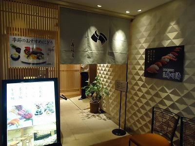 築地 寿司清 横浜店の画像