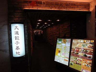 DALIAN(ダリアン横浜モアーズ店)の画像