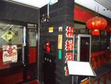 中華ダイニング 福縁酒家