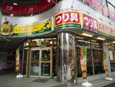 タックルベリー横浜西口店