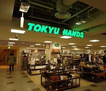 東急ハンズ横浜店の画像