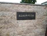 広島市立 本川小学校